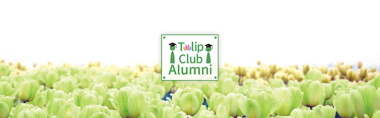 Tulip Club Alumni:チューリップ倶楽部アルムナイ